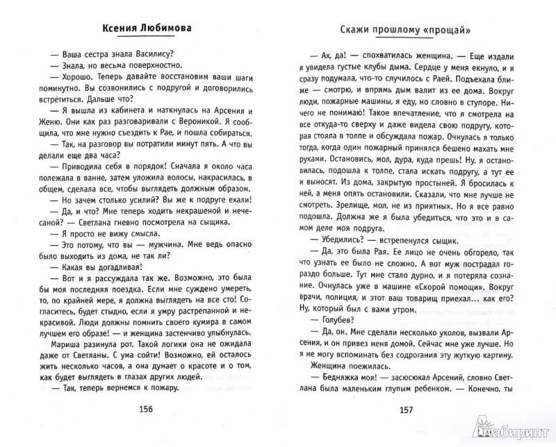 """Иллюстрация 1 из 6 для Скажи прошлому """"прощай"""" - Ксения Любимова   Лабиринт - книги. Источник: Лабиринт"""