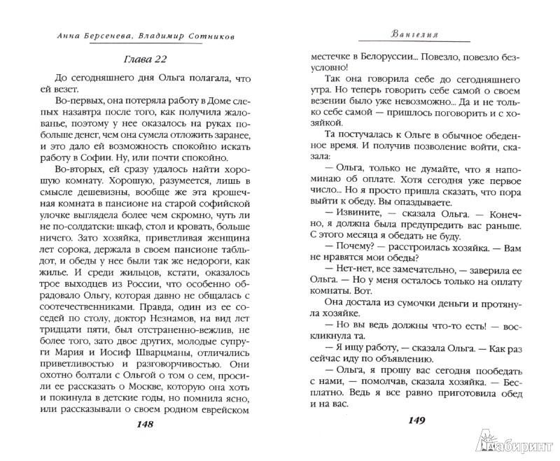 Иллюстрация 1 из 25 для Вангелия - Берсенева, Сотников | Лабиринт - книги. Источник: Лабиринт