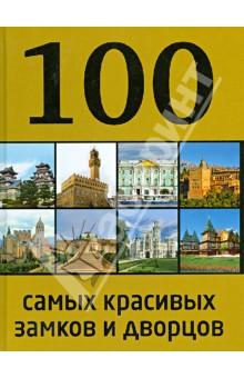 100 самых красивых дворцов и замков