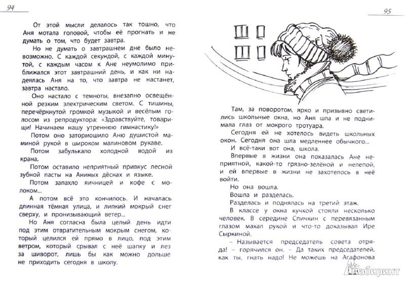 """Иллюстрация 1 из 26 для Тройка с минусом, или Происшествие в 5 """"А"""" - Ирина Пивоварова   Лабиринт - книги. Источник: Лабиринт"""