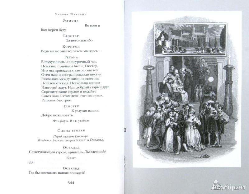 Иллюстрация 1 из 24 для Ромео и Джульетта. Трагедии - Уильям Шекспир   Лабиринт - книги. Источник: Лабиринт