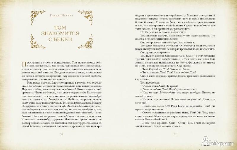 Иллюстрация 2 из 51 для Приключения Тома Сойера - Марк Твен | Лабиринт - книги. Источник: Лабиринт