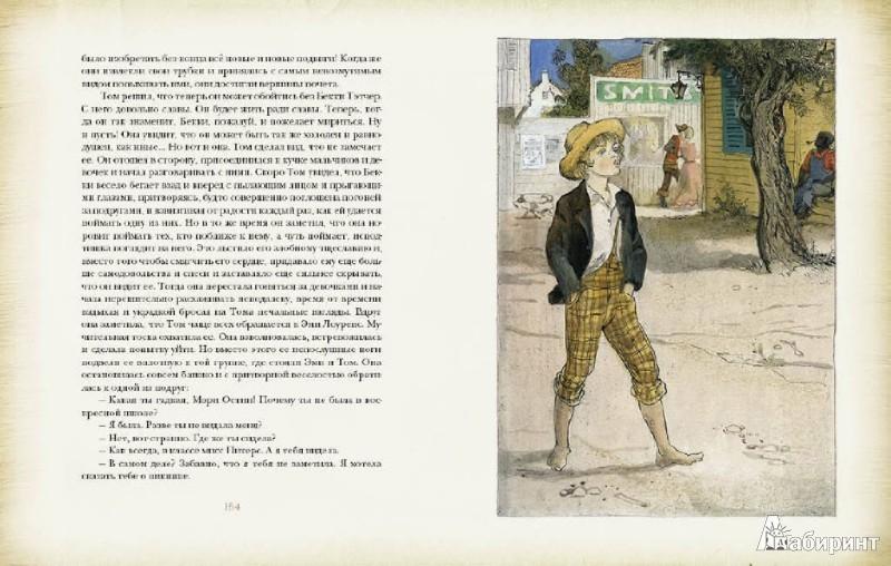 Иллюстрация 3 из 51 для Приключения Тома Сойера - Марк Твен | Лабиринт - книги. Источник: Лабиринт