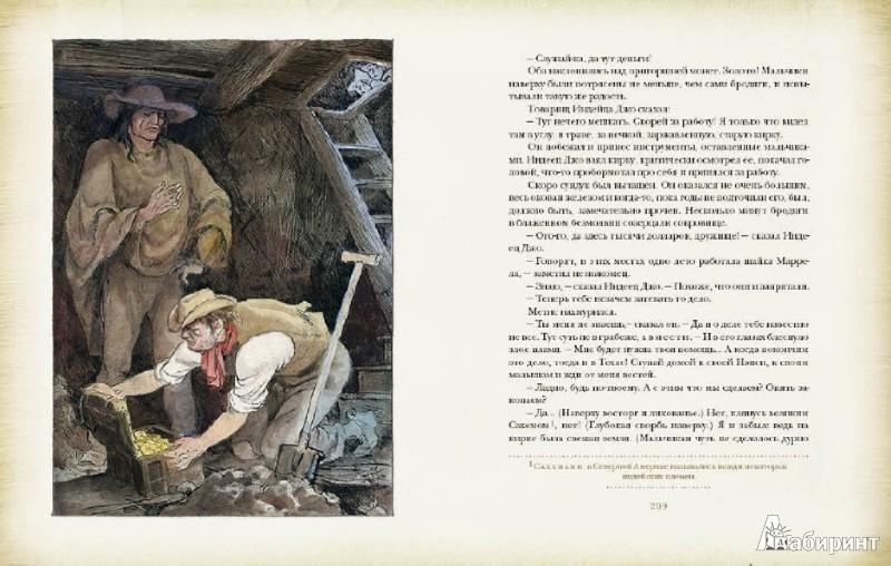 Иллюстрация 4 из 51 для Приключения Тома Сойера - Марк Твен   Лабиринт - книги. Источник: Лабиринт