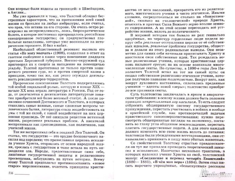 Иллюстрация 1 из 7 для Литература. 10 класс. Учебник. Углубленный уровень. В 2-х частях. Часть 2.  Вертикаль. ФГОС - Архангельский, Кучерская, Бак | Лабиринт - книги. Источник: Лабиринт