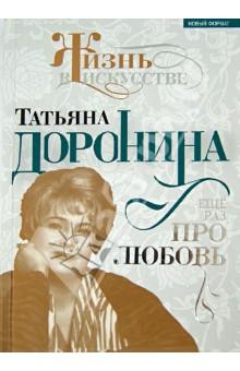 Татьяна Доронина. Ещё раз про любовь
