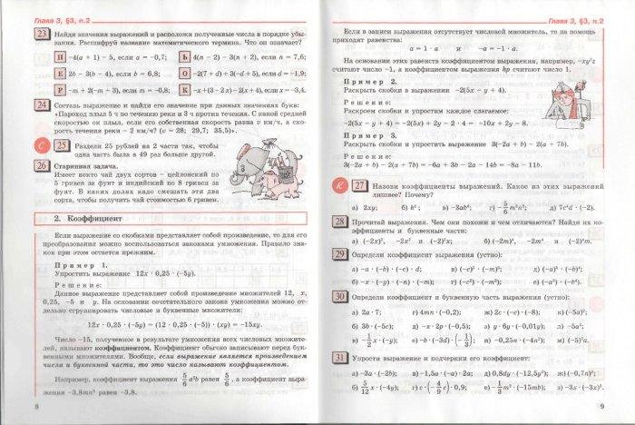 часть 1 русский класс язык петерсон решебник 3
