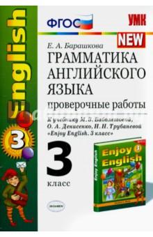 Английский язык. 3 класс. Грамматика. Проверочные работы к учебнику М.З. Биболетовой и др. ФГОС