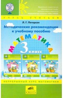 Книга Математика класс Методические рекомендации для  Математика 3 класс Методические рекомендации для учителей