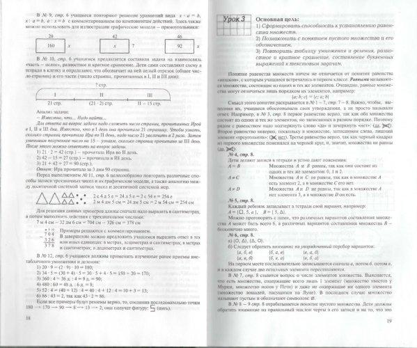 Иллюстрация 1 из 12 для Математика. 3 класс: Методические рекомендации для учителей. ФГОС - Людмила Петерсон   Лабиринт - книги. Источник: Лабиринт