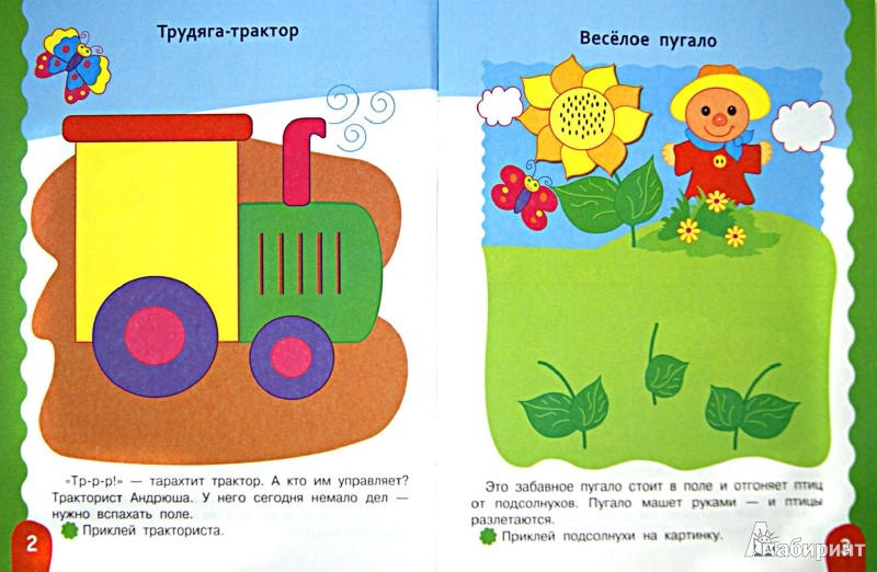 Иллюстрация 1 из 33 для В деревне - Л. Маврина | Лабиринт - книги. Источник: Лабиринт