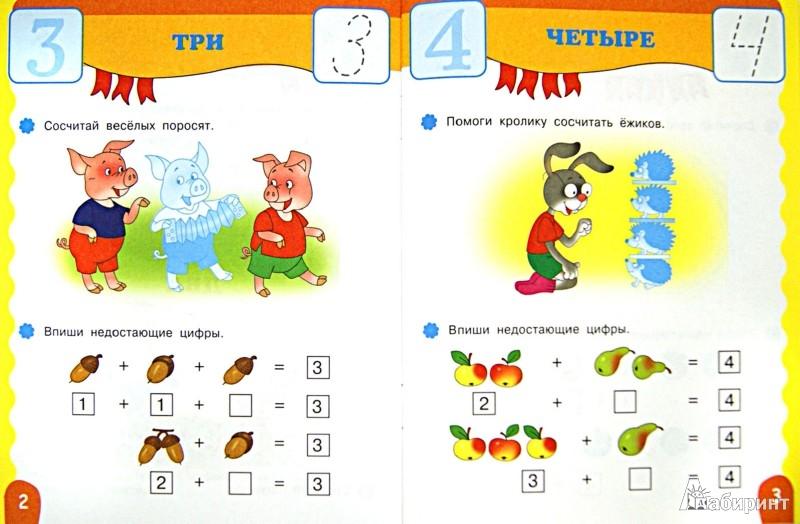 Иллюстрация 1 из 49 для Счет - Е. Шарикова | Лабиринт - книги. Источник: Лабиринт
