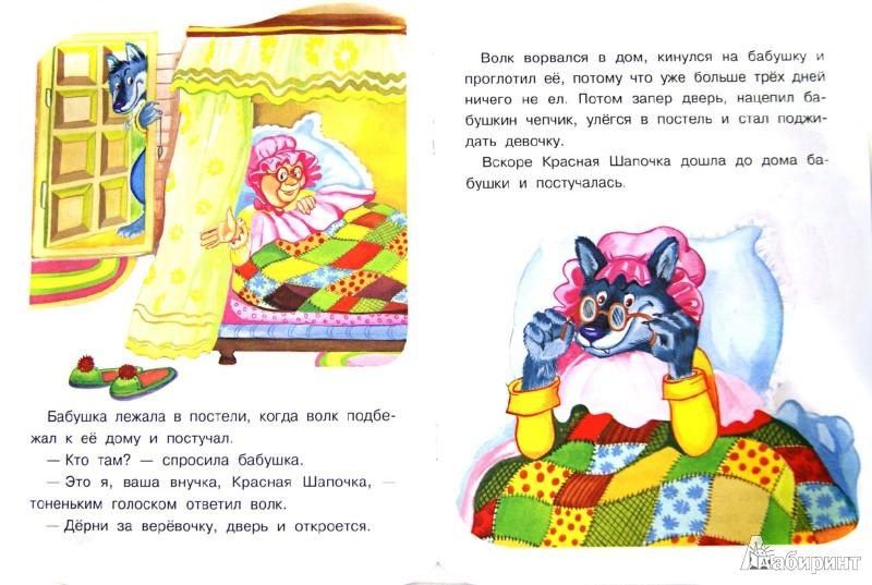 Иллюстрация 1 из 6 для Красная шапочка | Лабиринт - книги. Источник: Лабиринт