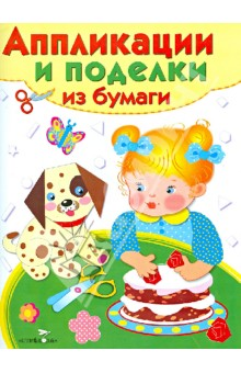 Уроки творчества. Для детей 2-3 года. Выпуск 2