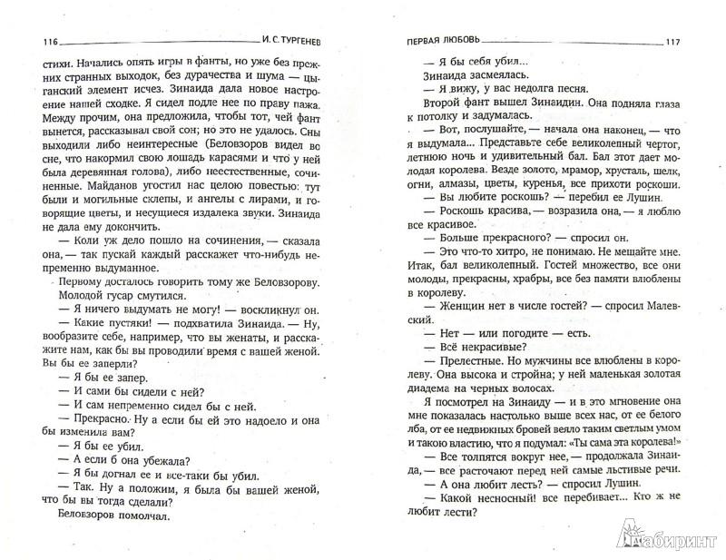 Иллюстрация 1 из 8 для Первая любовь - Иван Тургенев | Лабиринт - книги. Источник: Лабиринт