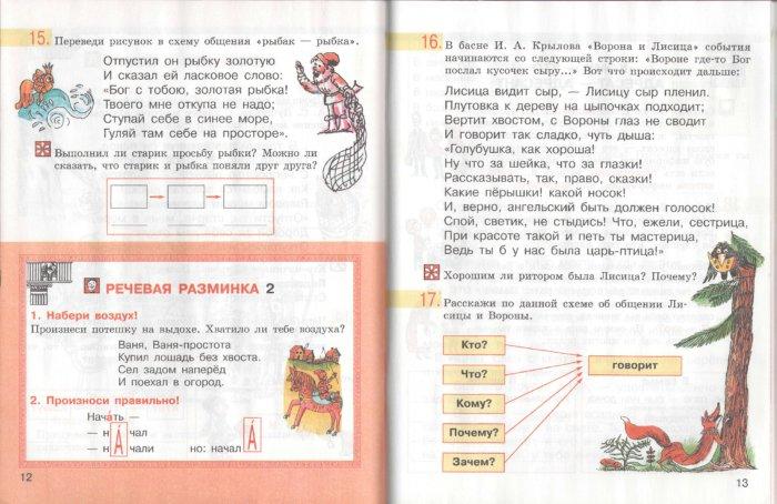 решебник по риторике 8 класс 2 часть