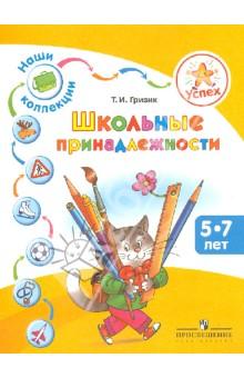 Наши коллекции. Школьные принадлежности. Пособие для детей 5-7 лет консультирование родителей в детском саду возрастные особенности детей