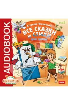 Все сказки и стихи для детей (CDmp3)