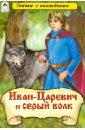 Иван-царевич и Серый волк голенищева о гл ред иван царевич и серый волк isbn 9785993016511