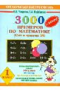 3000 + бонус примеров по математике. 1 класс. Счет в пределах 10