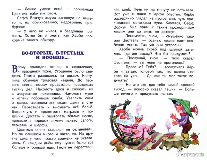 Иллюстрация 1 из 26 для Гном Хербе и Леший - Отфрид Пройслер | Лабиринт - книги. Источник: Лабиринт