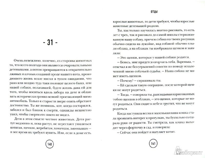 Иллюстрация 1 из 10 для Отцы - Валерий Панюшкин | Лабиринт - книги. Источник: Лабиринт