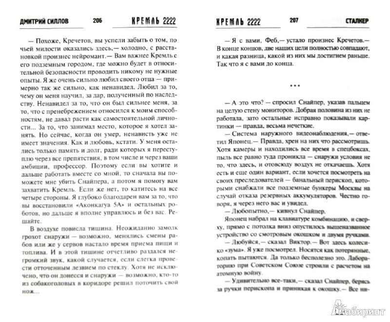 Иллюстрация 1 из 15 для Кремль 2222. Сталкер - Дмитрий Силлов | Лабиринт - книги. Источник: Лабиринт