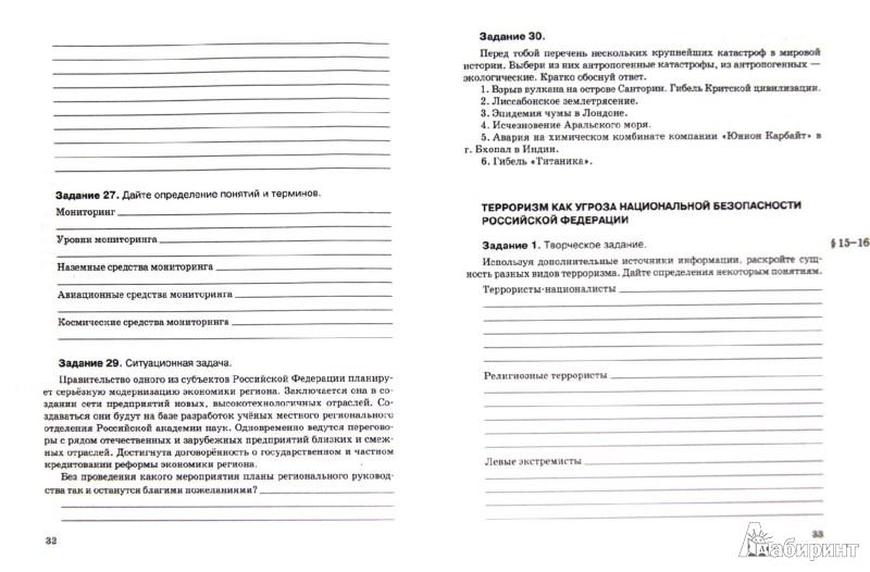 Языку русскому обж по гдз