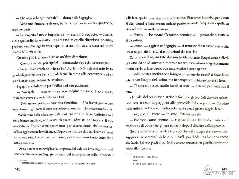 Иллюстрация 1 из 11 для Приключения Чиполлино - Джанни Родари | Лабиринт - книги. Источник: Лабиринт
