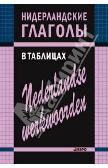 Нидерландские глаголы в таблицах глагол всему голова учебный словарь русских глаголов и глагольного управления для иностранцев выпуск 1 базовый уровень а2