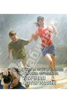 Школа фотографии Майкла Фримана. Уличная фотография боглачев с первые фотографы кавказа
