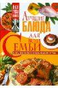 Лучшие блюда для всей семьи. Книга для записей кулинарных рецептов