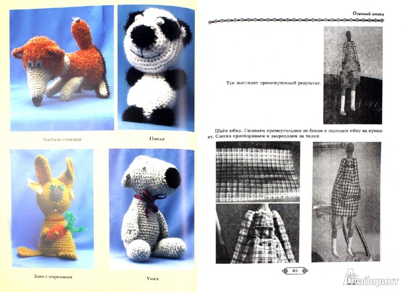 Иллюстрация 1 из 16 для Модная кукла - Лебедева, Шевченко | Лабиринт - книги. Источник: Лабиринт