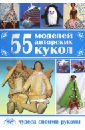 55 моделей авторских кукол, Лебедева Татьяна Викторовна,Шевченко Татьяна Александровна