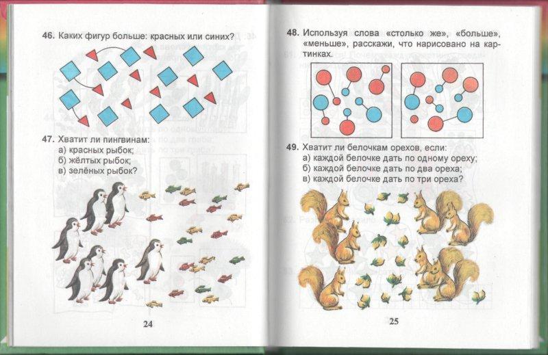 Иллюстрация 1 из 32 для Математика: учебник для 1 класса общеобразовательных учреждений - Наталия Истомина | Лабиринт - книги. Источник: Лабиринт
