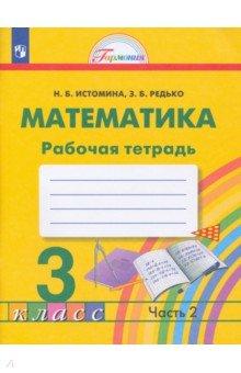 Гдз по математике 3 класс рабочая тетрадьс