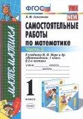 Математика. 1 класс. Самостоятельные работы к учебнику М.И. Моро и др. Часть 2. ФГОС