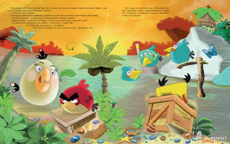 Иллюстрация 1 из 15 для Тайна зеленой птицы - Тапани Багге | Лабиринт - книги. Источник: Лабиринт