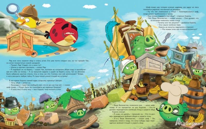 Иллюстрация 2 из 15 для Тайна зеленой птицы - Тапани Багге | Лабиринт - книги. Источник: Лабиринт