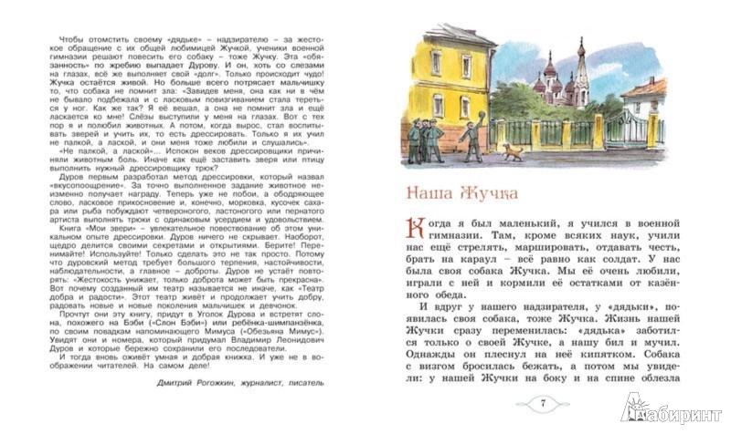 Иллюстрация 1 из 35 для Мои звери - Владимир Дуров | Лабиринт - книги. Источник: Лабиринт