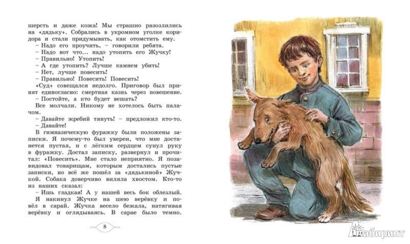 Иллюстрация 2 из 35 для Мои звери - Владимир Дуров | Лабиринт - книги. Источник: Лабиринт