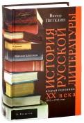 История русской литературы второй половины XX века. Том 2. 1953-1993 годы