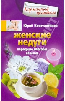 Женские недуги. Народные способы лечения