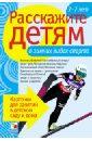 Емельянова Э. Расскажите детям о зимних видах спорта