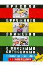 Правила дорожного движения Российской Федерации с опасными ситуациями. С новыми штрафами,