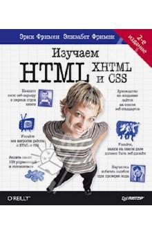 Изучаем HTML, XHTML и CSS создаем сайты с помощью html xhtml и css на 100 % 3 е изд
