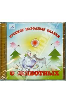 Русские народные сказки. О животных
