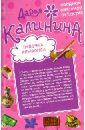 Калинина Дарья Александровна Дудочка альфонса. Шито-крыто! дарья калинина страсти мордасти или дудочка альфонса