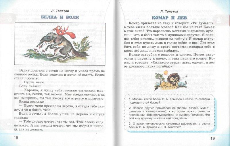 Иллюстрация 1 из 4 для Литературное чтение: Любимые страницы: Учебник для 3 класса. В 4 частях. Часть 2 - Ольга Кубасова | Лабиринт - книги. Источник: Лабиринт