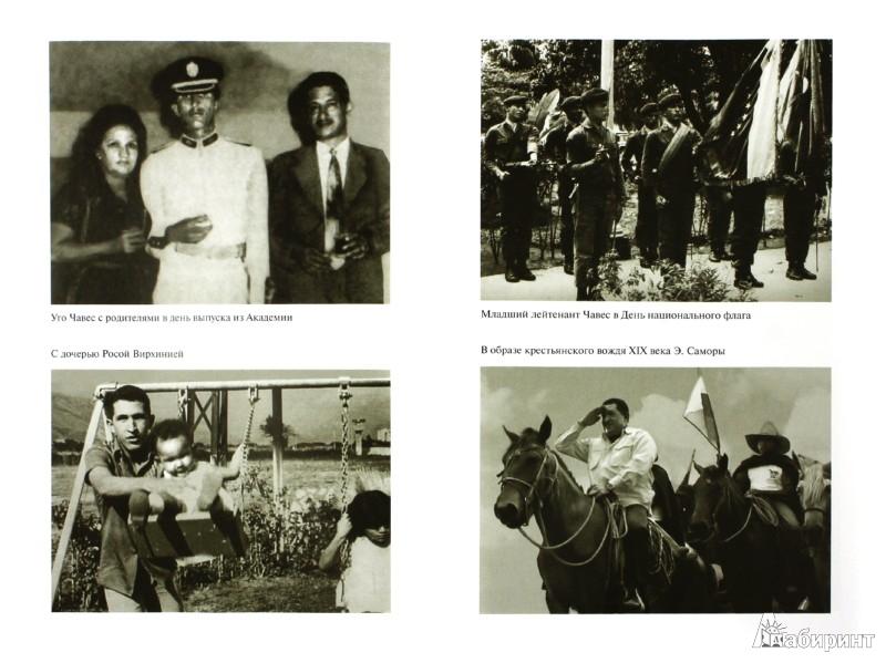 Иллюстрация 1 из 9 для Уго Чавес - Константин Сапожников | Лабиринт - книги. Источник: Лабиринт